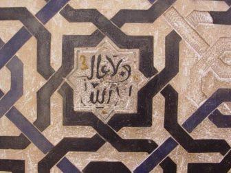 Alhambra detail on Arabic tiles